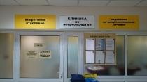 Клиника по неврохирургия_3